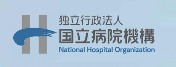独立行政法人国立病院機構へのリンク