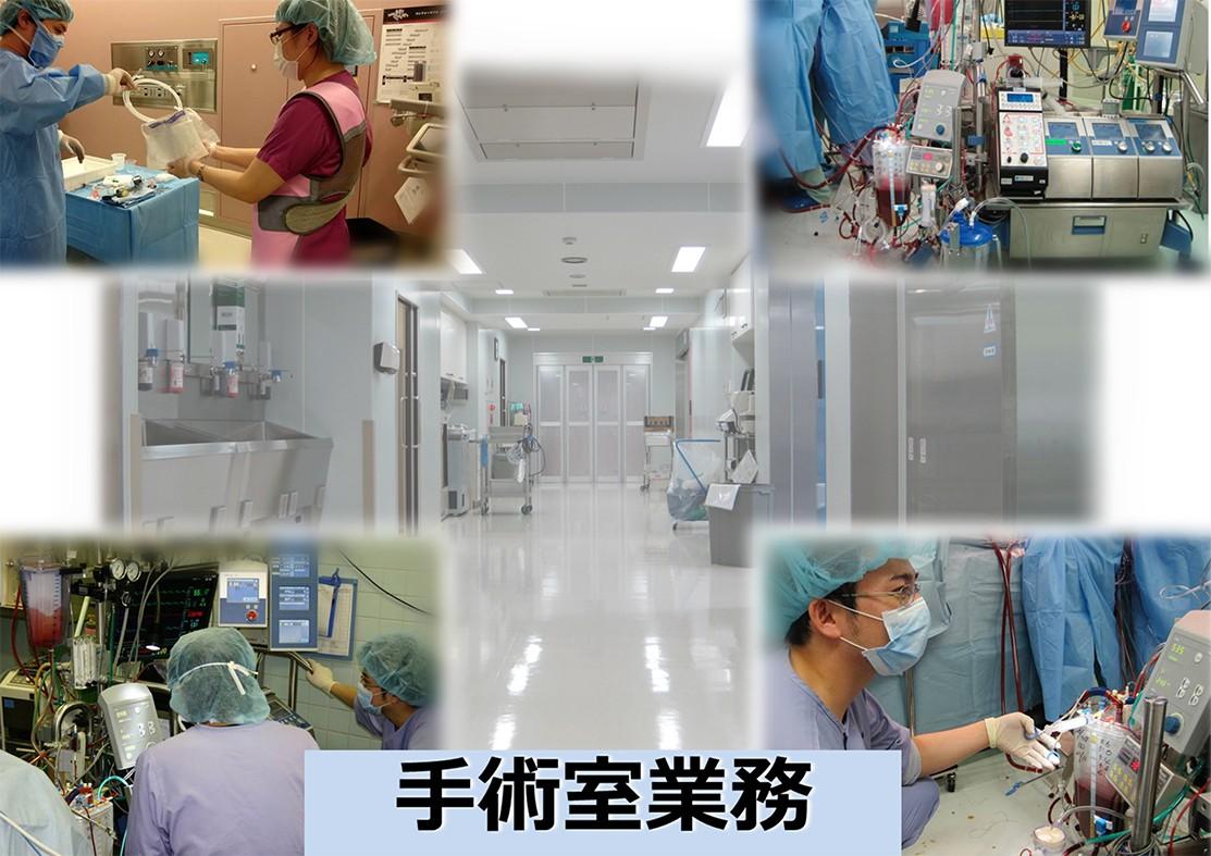 手術室・人工心肺業務