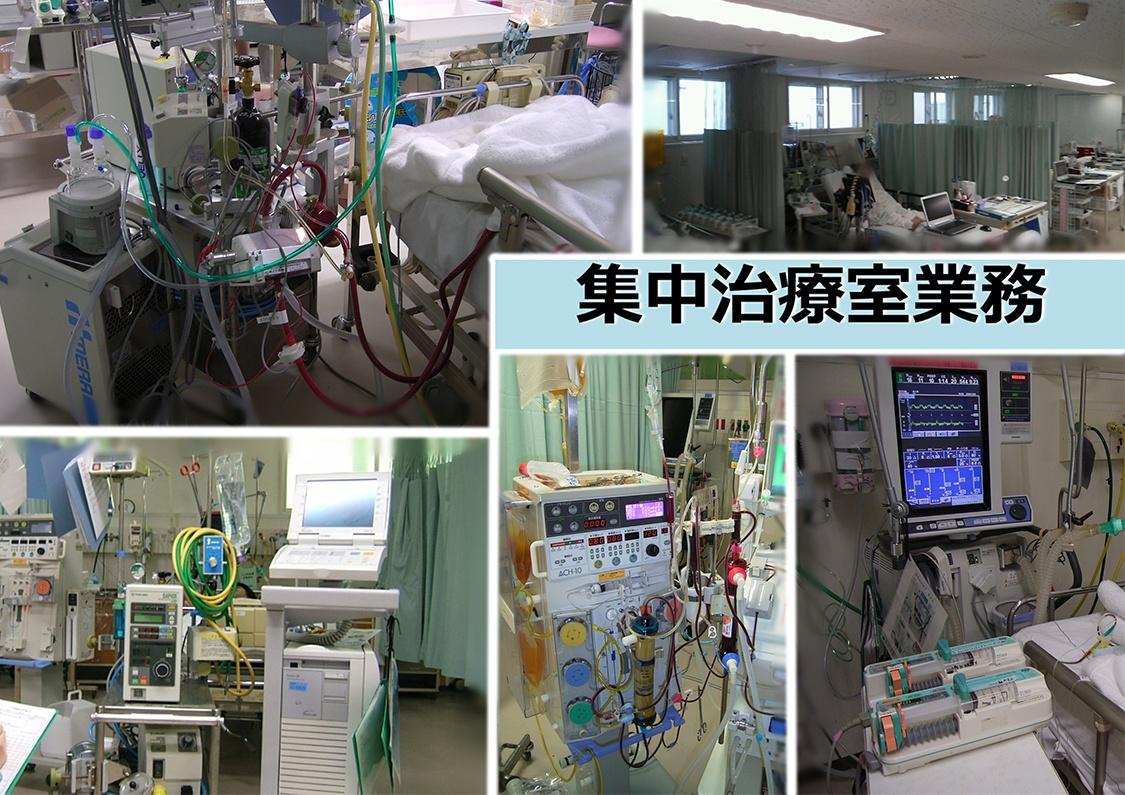 集中治療室(ICU)業務