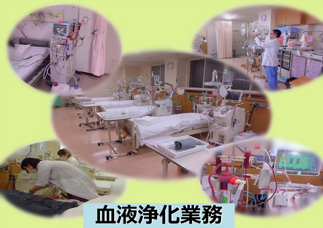 血液浄化業務