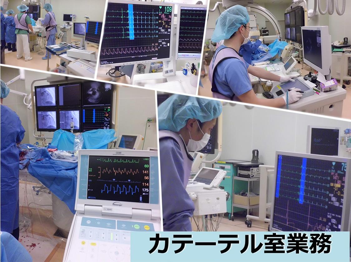 心臓カテーテル検査業務