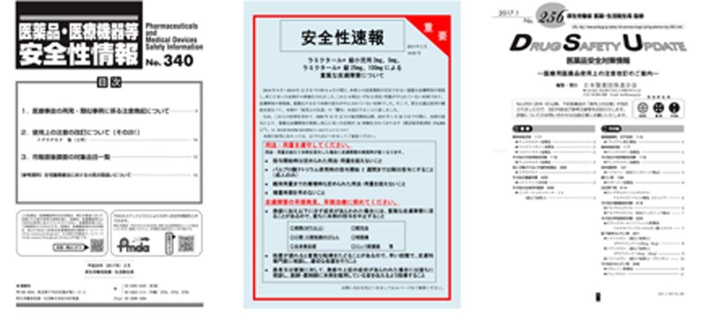 DI(医薬品情報)業務