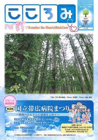 帯広病院-広報誌vol.010