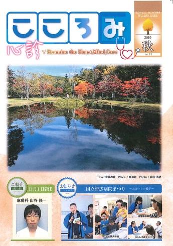 帯広病院-広報誌vol.011