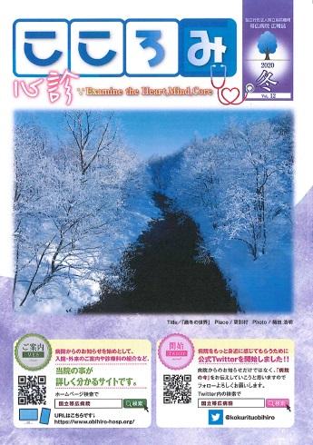 帯広病院-広報誌vol.012