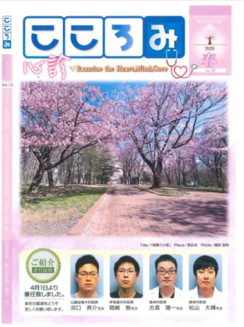 帯広病院-広報誌vol.013
