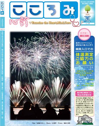 帯広病院-広報誌vol.014